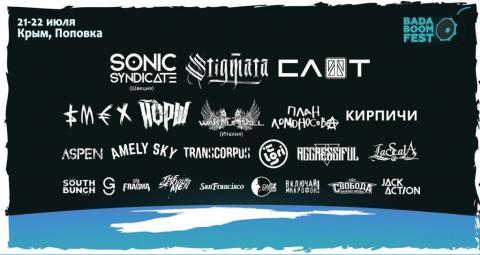 На BadaBoomFest 2017 в Крыму выступят «Слот», Stigmata и Sonic Syndicate